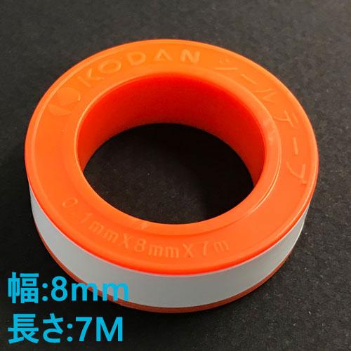 幅の狭い(細い)シールテープ(幅8mm×長さ7M)