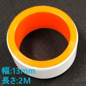 シールテープ(幅13mm×長さ2M)