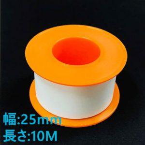シールテープ(幅25mm×長さ10M)