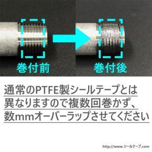 高温(400℃)対応耐熱シールテープの使用方法