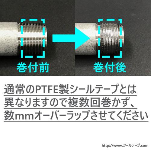 高温用(400℃)耐熱シールテープの使用方法