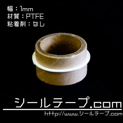 1mm幅のPTFE製シールテープ