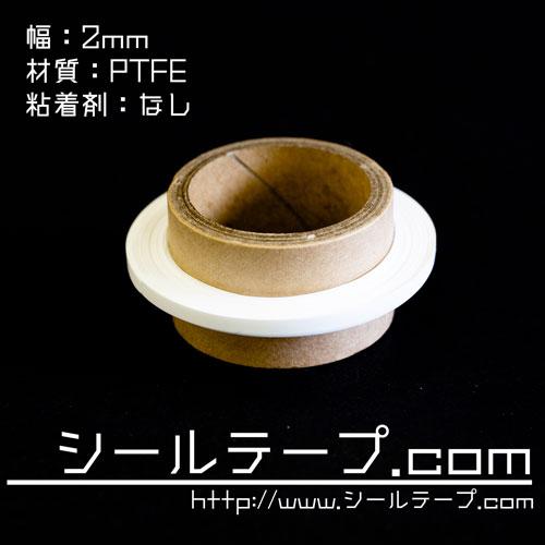 2mm幅のPTFE製シールテープ