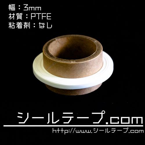 3mm幅のPTFE製シールテープ