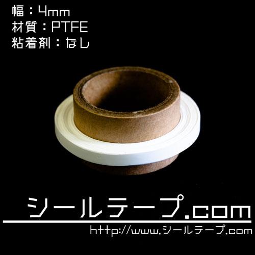 4mm幅のPTFE製シールテープ