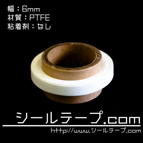 6mm幅のPTFE製シールテープ