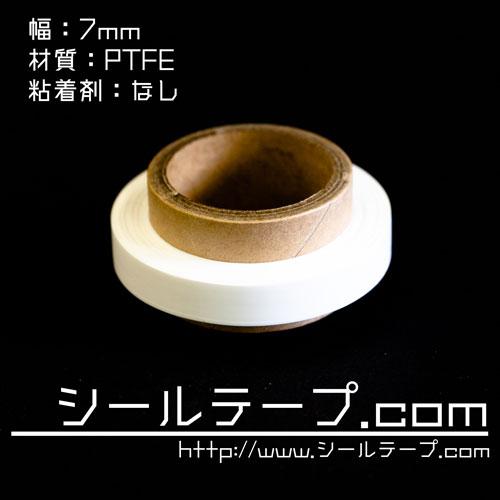 7mm幅のPTFE製シールテープ